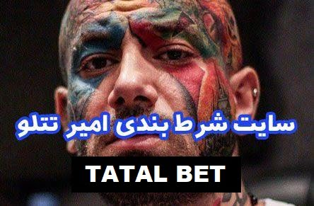 tatal bet سایت تتل بت