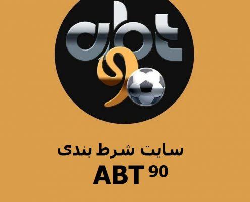سایت ABT 90