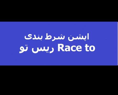 اپشن شرط بندی race to