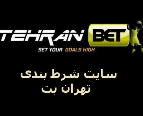 سایت تهران بت
