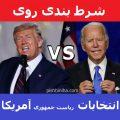 شرط بندی روی انتخابات امریکا