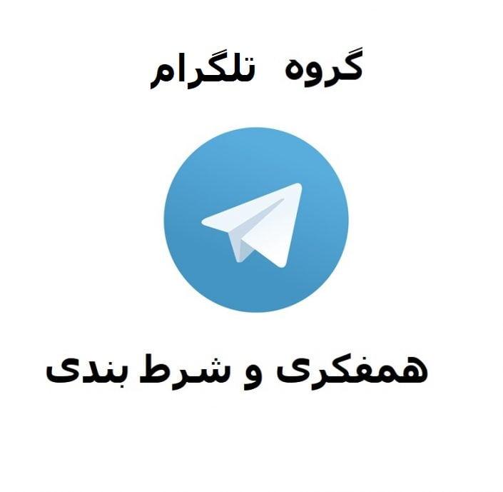 گروه تلگرام شرط بندی