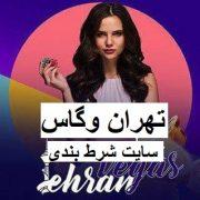 سایت تهران وگاس tehran vegas