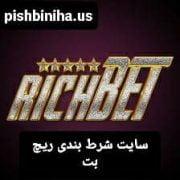 سایت ریچ بت richbet